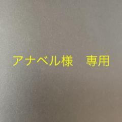 "Thumbnail of ""アナベル様 用 使用済み海外切手"""