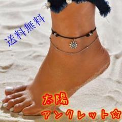 "Thumbnail of ""【大人気】太陽アンクレット/ペンダントトップ/2連メンズ/韓国/サマー"""