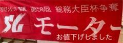 "Thumbnail of ""2012シリーズ 第5戦 第58回 総務大臣杯争奪 モーターボート記念 の垂幕"""