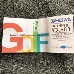 """Thumbnail of """"ゴルフ優待券 PGM  3500円×1枚 6/30まで"""""""