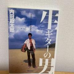 生ギターの男/内田勘太郎(DVD版) スライド・バーだよ人生は