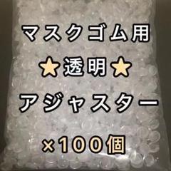 """Thumbnail of """"★透明  ホワイト 100個 アジャスター マスクゴム用ストッパー"""""""