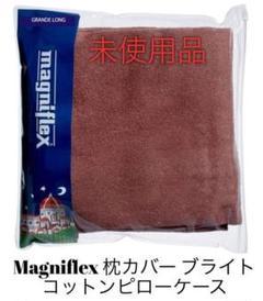 "Thumbnail of ""未使用品  Magniflex 枕カバー ブライトコットンピローケース Ⓘ"""