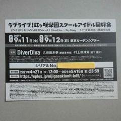 "Thumbnail of ""ラブライブ!  DiverDiva イベント 最速先行抽選応募申込券 シリアル"""