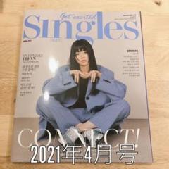 """Thumbnail of """"singles 2021年4月号 シングルス 韓国雑誌"""""""