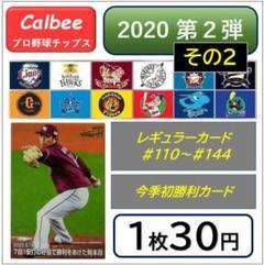 "Thumbnail of ""プロ野球チップスカード 2020年(第2弾)その2"""