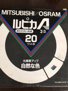 "Thumbnail of ""MITSUBISHI 蛍光灯"""