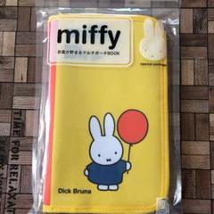 "Thumbnail of ""miffy お金が貯まるマルチポーチBOOK   未使用品"""