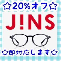 "Thumbnail of ""JINS&dinosクーポンコード"""