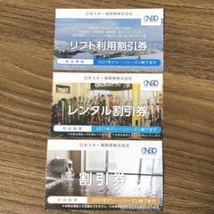 "Thumbnail of ""駐車場開発 株主優待 白馬 リフト券 割引券"""