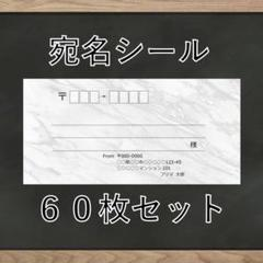 "Thumbnail of ""【即購入OK】宛名シール 大理石(白)柄 60枚"""