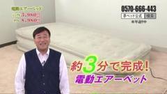 "Thumbnail of ""【CMで話題】夢グループ NEW極厚電動エアーベッド シングル"""