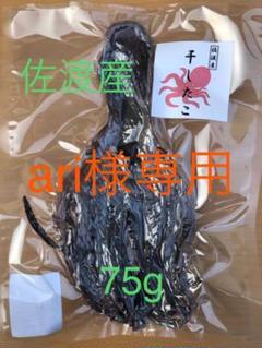 """Thumbnail of """"佐渡産 干したこ 75g×2   と 95g"""""""