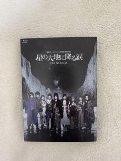 "Thumbnail of ""星の大地に降る涙 Blu-ray&DVD ポストカード セット"""