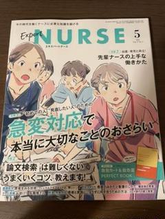 "Thumbnail of ""エキスパートナース5月号"""