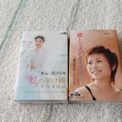 """Thumbnail of """"お値下げ★韓国 キム ヨンジャ&チェウニ カセットテープ"""""""