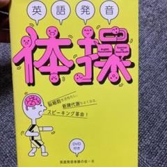 """Thumbnail of """"英語発音体操"""""""