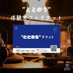 """Thumbnail of """"アソビュー ととのう"""""""