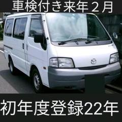 """Thumbnail of """"自動車 ボンゴバン ボンゴ マツダ バンキャン"""""""