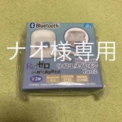 """Thumbnail of """"【箱のみ開封品】Re:ゼロ Bluetooth ワイヤレスイヤホン 1点"""""""
