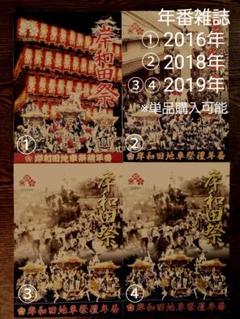"Thumbnail of ""【単品可】岸和田地車祭 年番雑誌 4冊"""
