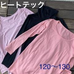 "Thumbnail of ""【3枚セット】UNIQLO ヒートテック 他 (120-130)"""