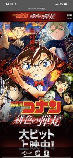 """Thumbnail of """"名探偵コナン 緋色の弾丸"""""""