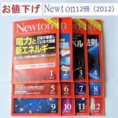 """Thumbnail of """"★お値下げしました!Newton 12冊(2012.1月~12月)"""""""