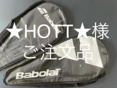 """Thumbnail of """"バボラ テニスラケットケース 軽量 2個セット"""""""