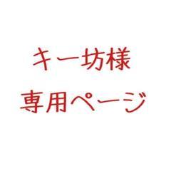 """Thumbnail of """"キー坊様 専用ページ"""""""