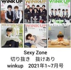 "Thumbnail of ""Sexy Zone 切り抜き 抜けあり winkup 2021年6月号"""