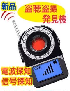"Thumbnail of ""新品 盗聴器発見機 盗撮器発見器 カメラ発見器 小型カメラ 防犯"""