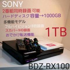 "Thumbnail of ""SONY W録画・HDD→1TB多機能モデルBDZ-RX100"""
