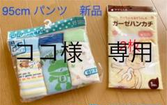 """Thumbnail of """"新品 パンツ 95cm と ガーゼハンカチ"""""""