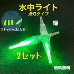 "Thumbnail of ""水中ライト 緑 点灯タイプ 2セット 集魚灯 太刀魚 集魚ライト ケミホタル"""
