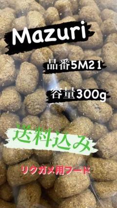 """Thumbnail of """"トータスダイエット 5M21 300g リクガメ用フード"""""""