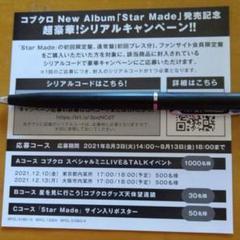 "Thumbnail of ""コブクロ、New  Albumシリアル"""