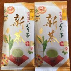 """Thumbnail of """"新品 未開封 新茶 ぐり茶"""""""