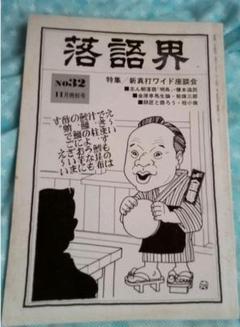 "Thumbnail of ""雑誌 落語界 11月号"""