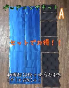 """Thumbnail of """"デッドニングキットA"""""""