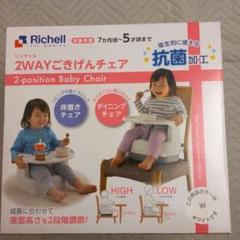 """Thumbnail of """"Richell 2way ごきげんチェア"""""""