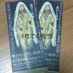 "Thumbnail of ""[gomamin様専用]ファッションインジャパン1945-2020―流行と社会"""