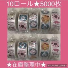"Thumbnail of ""お菓子スイーツシール8柄 10ロール5000枚 サンキューシール"""