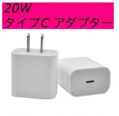 """Thumbnail of """"USB 充電器 20w タイプC アダプター 23"""""""