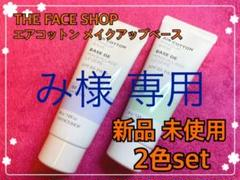 """Thumbnail of """"THE FACE SHOP エアコットン メイクアップベース セット"""""""
