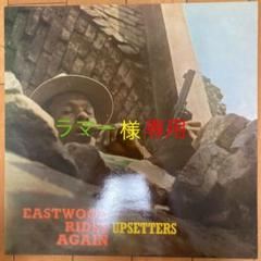 """Thumbnail of """"The Upsetters – Eastwood Rides Again"""""""