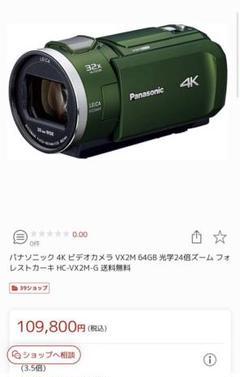 "Thumbnail of ""Panasonic HC-WX2M-T"""