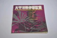 "Thumbnail of ""太平洋戦争軍歌集"""