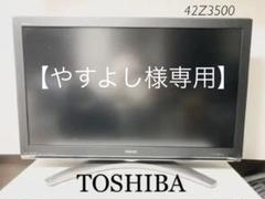 "Thumbnail of ""TOSHIBA 東芝 42型 液晶テレビ REGZA レグザ 42Z3500"""