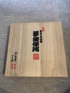 """Thumbnail of """"琴櫻 傑將 お皿"""""""